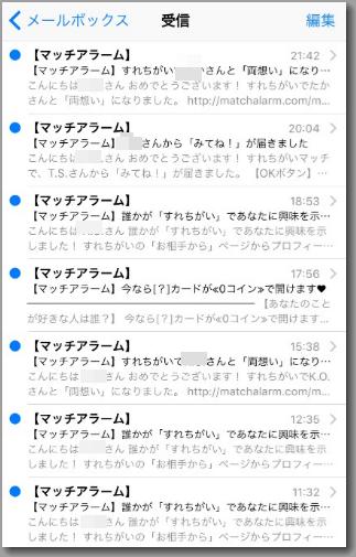 マッチアラームの大量のメール