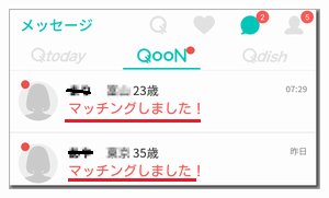 qoonは出会えない