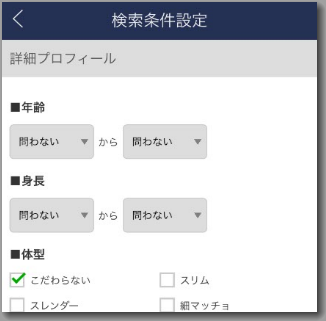スマッチの検索条件