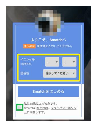 Smatchを登録